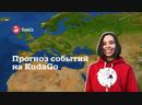 Прогноз событий на KudaGo