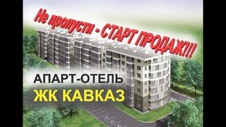 ЖК Апарт-отель Кавказ (Обзор 2018 - как купить квартиру у моря)
