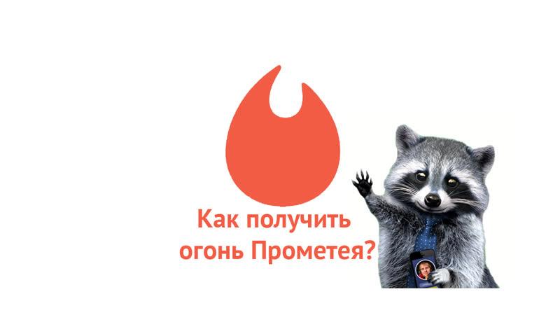 Как получить огонь Прометея? 7 советов от команды ВКонтакте