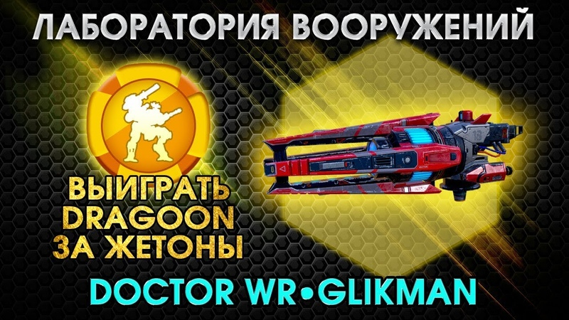 War Robots Dragoon for WR Royale tokens Драгун за Жетоны WR Royale