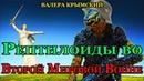 Участие Рептилоидов во Второй Мировой Войне Валера Крымский