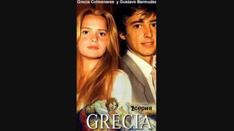 Grecia/Гресия-2 серия