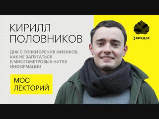 Кирилл Половников  о том, что скрывают два метра нитей ДНК
