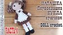Мастер класс Кукла Амигуруми Школьница Наташка Первоклашка Часть 4 Вязаная кукла крючком