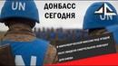 В миротворческой миссии под эгидой ОБСЕ увидели смертельную ловушку для Киева
