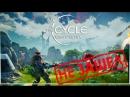 The Cycle Очередной клон PUBG не зашел