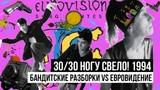 3030 Ногу Свело! 1994 - Бандитские разборки VS Евровидение
