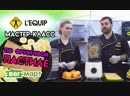 Мастер-класс по приготовлению пастилы в дегидраторе L'equip D-Cube с помощью BS5 на выставке ВегМарт
