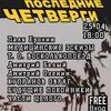 """Последние Четверги"" 25.04"