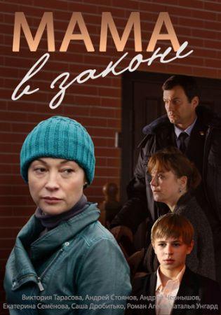 Мама в законе (мини-сериал)   смотреть онлайн