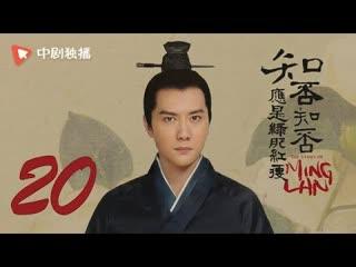 История Мин Лань/The Story of Ming Lan [20/73]