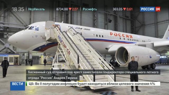 Новости на Россия 24 • Арестованы топ-менеджеры летного отряда Россия