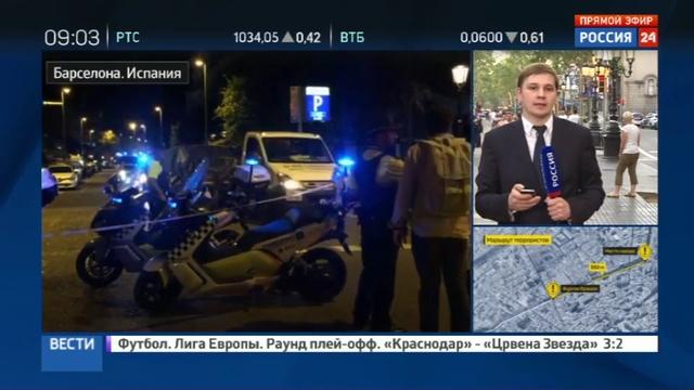 Новости на Россия 24 • Теракты в разных испанских городах связаны между собой