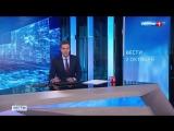 Россия 1 Вести 09.00 эфир от 02.10.2018 качество HD