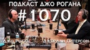 Подкаст Джо Роган Experience 1070 - Джордан Питерсон [2018] Русская Озвучка
