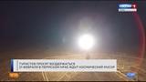 В Пермском крае ждут космический мусор