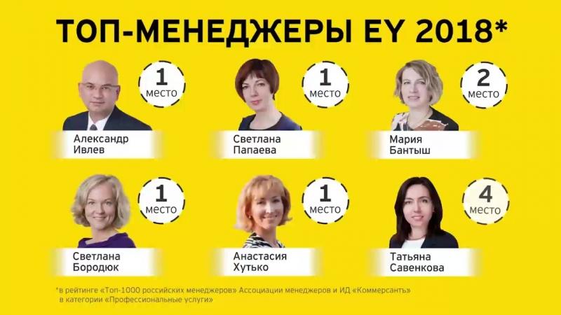 Топ-менеджеры EY 2018