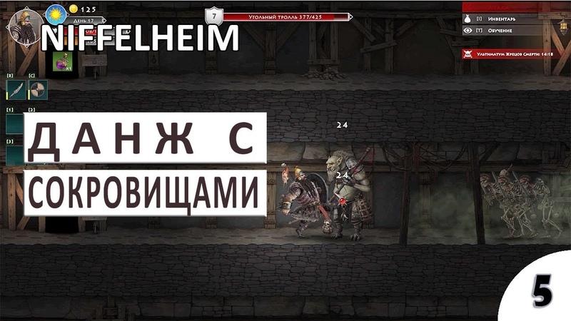 ДАНЖ С СОКРОВИЩАМИ - 5 ПРОХОЖДЕНИЕ NIFFELHEIM (РЕЛИЗ)