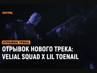 ОТРЫВОК НОВОГО ТРЕКА: VELIAL SQUAD x Lil Toenail - YEAH (Prod. Meep) [Рифмы и Панчи]