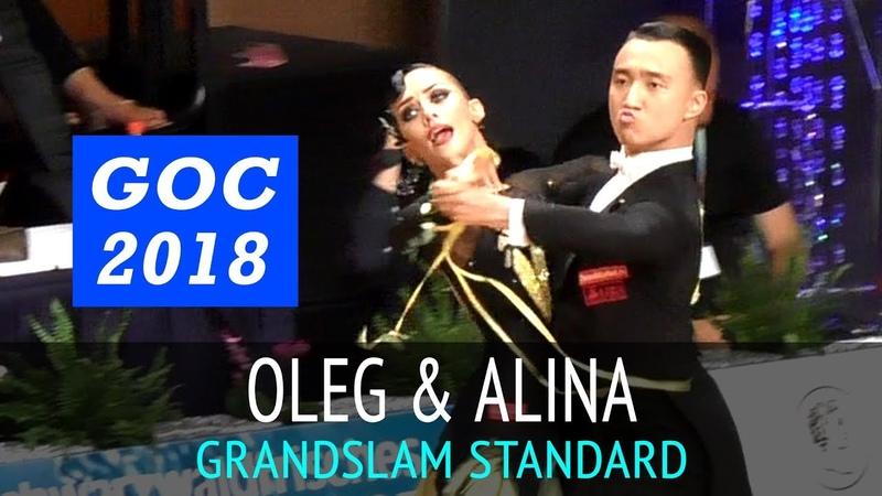 Oleg Chzhen Alina Ageeva Tango GOC2018 GrandSlam STANDARD 3Round