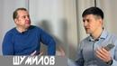 ШУМИЛОВ - MC Радио, проблемы образования, ЕГЭ, Единая Россия / ЛИМАН