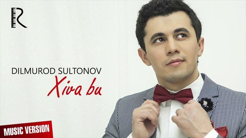 Dilmurod Sultonov - Xiva bu | Дилмурод Султонов - Хива бу (music version)