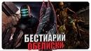 Бестиарий - Вселенная Dead Space: Обелиски. Часть 1