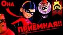 Жуткие Теории 2.0 - Дочь Фиалка ПРИЁМНАЯ!! - Суперсемейка 2 (The Incredibles)