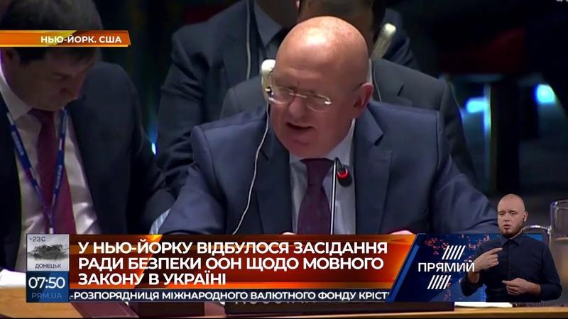 Засідання ООН щодо української мови як державної: подробиці Прямого