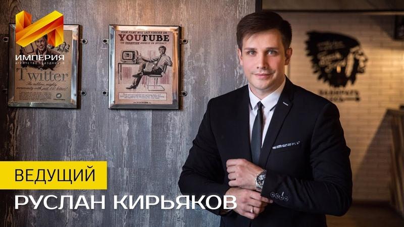 Ведущий Руслан Кирьяков Агентство Праздников ИМПЕРИЯ