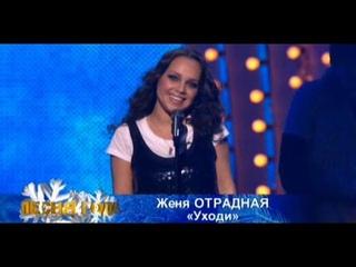 Женя Отрадная - Уходи и дверь закрой (Песня года 2008)
