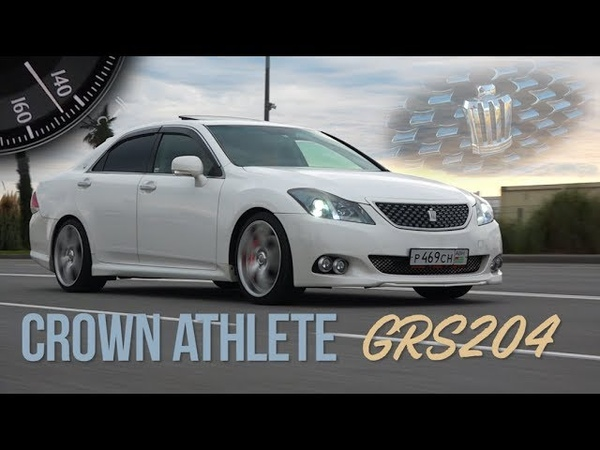 Toyota Crown grs204 / Zero дубль два. Герой нового тысячелетия
