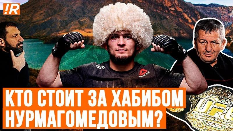Человек, который сделал ХАБИБА чемпионом. ЭКСКЛЮЗИВ. Нурмагомедов позвал Макгрегора в Дагестан.