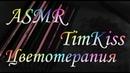 АСМР Цветотерапия Визуальные триггеры Нежный шепот асмр мурашкиASMR релакс