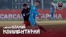 Махатадзе Даже не помню, когда забивал в последний раз