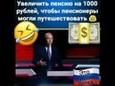 Увеличить пенсию на 1000 рублей чтобы пенсионеры могли путешествовать
