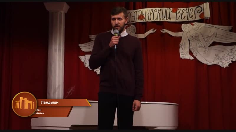 Поэтический Вечер СО Политеха 2018 Иванов Алексей САО Ацтек