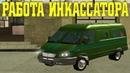 CRMP Rodina RolePlay - РАБОТА ИНКАССАТОРА1