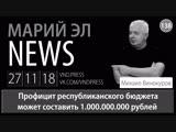 Михаил Винокуров: Марий Эл News #138
