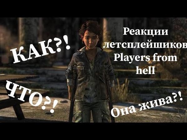 Реакции Летсплейщиков на смерть Клементины →The Walking Dead Episode 4