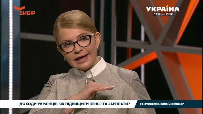 Як підвищити пенсії та зраплати – Юлія Тимошенко