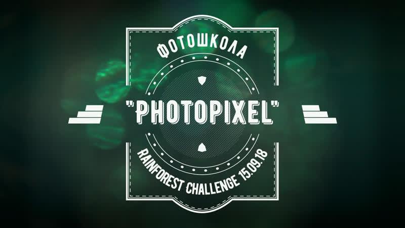 Кубок Урало-Сибирской зоны всемирных соревнований Rainforest Challenge