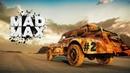 ИЗУЧЕНИЕ И ЗАЧИСТКА ЛОКАЦИИ. МНОГО ЛОМА. Mad Max 2