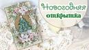НОВОГОДНЯЯ ОТКРЫТКА с ёлочкой / Скрапбукинг /Christmas card