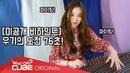 (여자)아이들((G)I-DLE) - I-TALK 10 : 미공개 비하인드 (우기의 첫 개인 촬영)