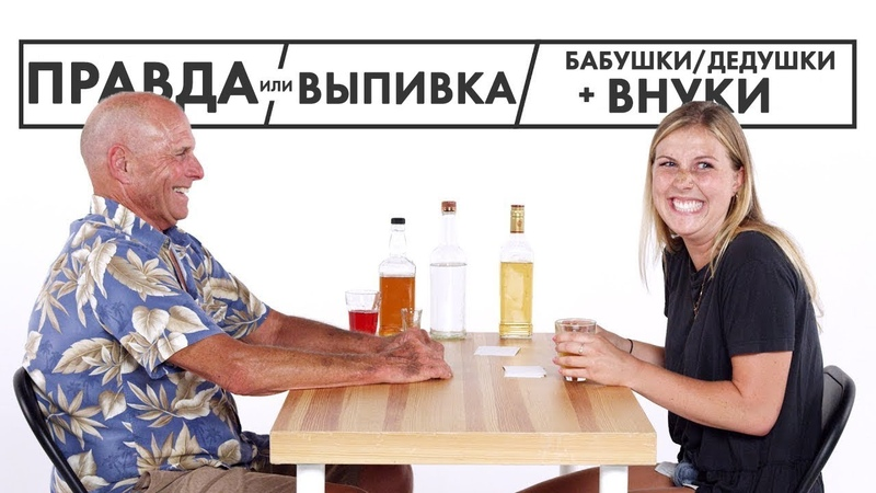 «Что Напишут на Моей Могиле?» — Правда или Выпивка, Бабушки, Дедушки и их Внуки