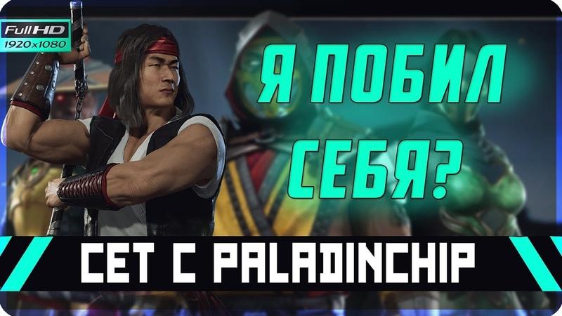СЕТ С ЛУЧШИМ ЛЮ КАНГОМ СНГ   ArnKratos (Erron Black) vs PaladinChip (Liu Kang)   Mortal Kombat 11