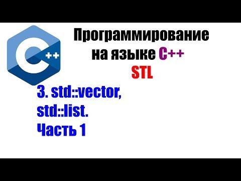 Изучение STL. Урок 3 std::vector, std::list. Последовательные контейнеры часть 1