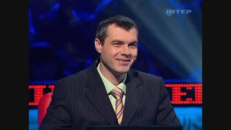Миллионер - Горячее кресло (10.04.2011) - Выпуск 12