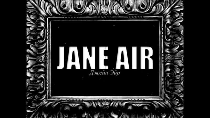 Jane Air Мессалина HD